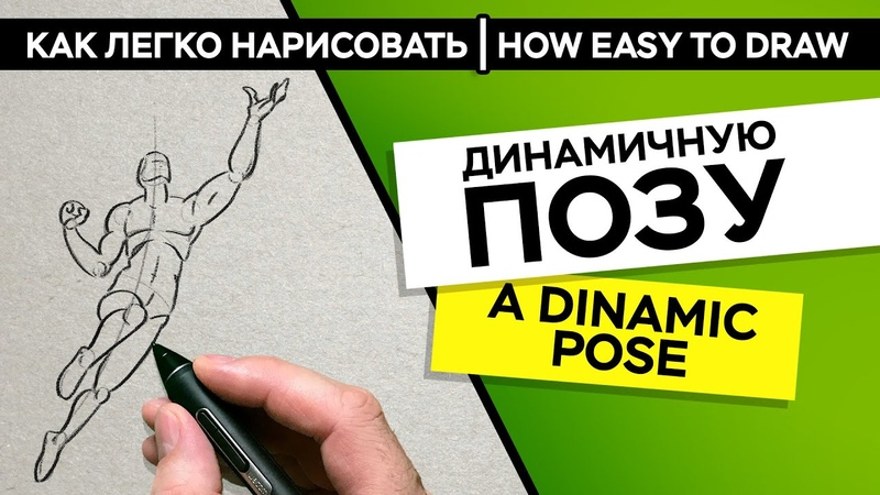 Как легко нарисовать динамичную позу How to draw dinamic pose