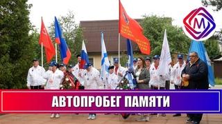 """Подольск посетили участники патриотической акции """"Никто не забыт, ничто не забыто!"""""""