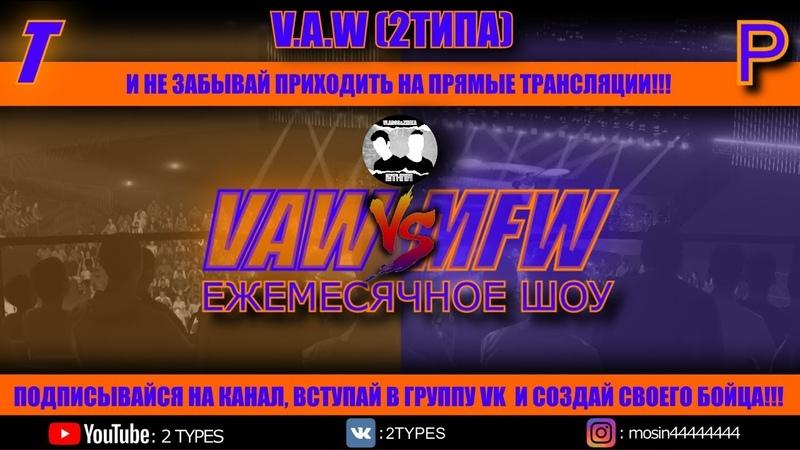 WWE2K19 Universe Mode VAW vs MFW
