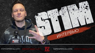 ST1M | Московский концерт | Интервью