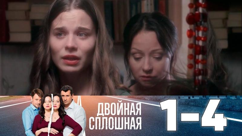 Двойная сплошная Сезон 1 Серия 1 4