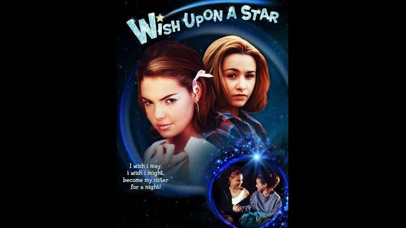 Загадай желание Wish Upon a Star. 1996. Перевод ТК ТНТ