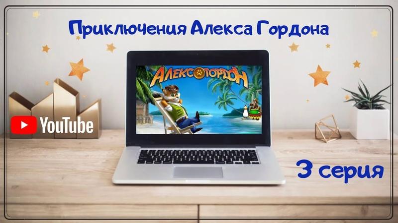Приключения Алекса Гордона 3 серия The Adventures of Alex Gordon Episode 3