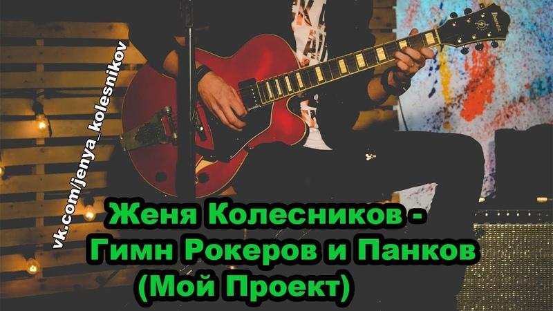 Женя Колесников Гимн Рокеров и Панков Мой Проект