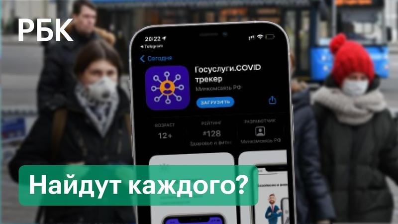 В России появилось приложение для отслеживания носителей коронавируса