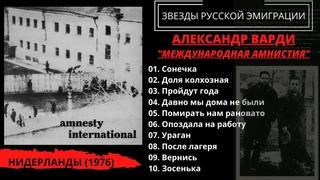 """Александр Варди, Леонид Пылаев и Ко, альбом """"Международная Амнистия"""", Голландия, 1976. Эмигранты."""