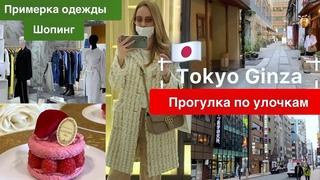 Весенний Шопинг Влог🌸 Прогулка🇯🇵   примерка одежды * Японская аптека *