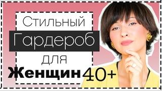 Стиль Для Женщин 40+ | Базовый Гардероб Для Тех, Кому За 40 и не только| МНОГО Идей Стильных ОБРАЗОВ
