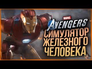 [TheBrainDit] СИМУЛЯТОР ТОНИ СТАРКА ● Marvel's Avengers #3