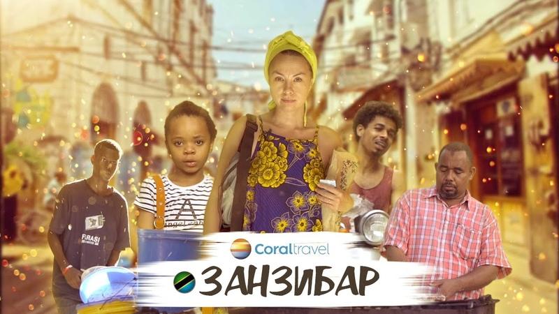Летим на Занзибар! Вместе с Coral Travel!