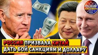 Срочно - Россия призвала Китай дать бой санкциям и доллару - Новости сегодня - Новости России