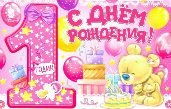 Открытки с днем рождения 1 годик девочке племяннице, картинки для