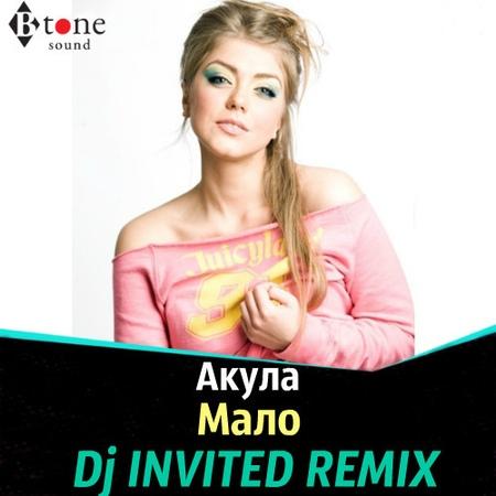 Акула Мало Dj INVITED Remix