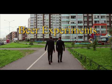 Бешеные псы пивные эксперименты
