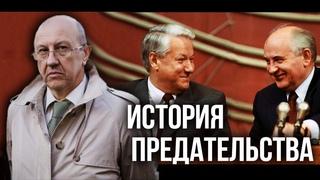 Тайна сдачи СССР. Кто стоял за Ельциным и Горбачёвым. Андрей Фурсов