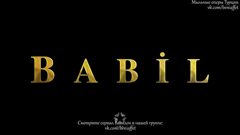 сериал Вавилон Babil трейлер к сериалу