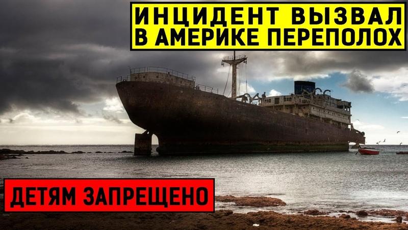 Корабль призрак с отсеченными головами на борту прибило к берегу 26 05 2020 ДОКУМЕНТАЛЬНЫЙ ФИЛЬМ HD