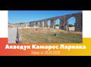 Кипр Live акведук Камарес Ларнака
