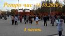 Сергеич Арзамасский - Ретро час. 11.10.2020г. 4 часть (всего 4 части)