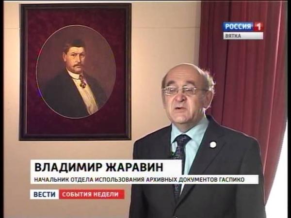 Статский советник Петр Алабин