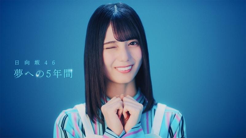 日向坂46小坂菜緒、デビューシングル「キュン」あざと可愛く踊る 「UNI'S ON AIR」新CM&メイキング