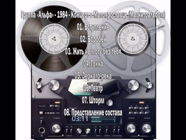 Группа Альфа 1984 Концерт в Малоярославце Магнитоальбом