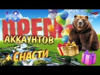 Супер розыгрыш в Русской Рыбалке 4!12 июля 2020 г
