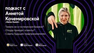 TMT Podcast «Как зарождался бизнес» #2: Аннета Кочемировская - «Netta Hostel»