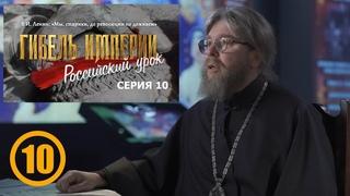 ГИБЕЛЬ ИМПЕРИИ. Российский урок. 10-я серия.