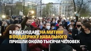 В Краснодаре на митинг в поддержку Навального вышли больше тысячи человек
