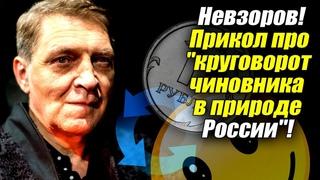 """Невзоров! Прикол про """"круговорот чиновника в природе России""""!"""