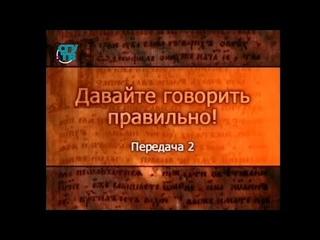 Русский язык. Передача 2. Зарождение письменности на Руси