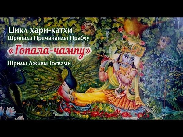 14 03 20 вечер Нанда Баба и Кришна вернулись с Варуналоки Гопала Чампу 2 20
