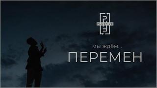 PLUSFIVE - ПЕРЕМЕН (В.Цой a cappella cover)