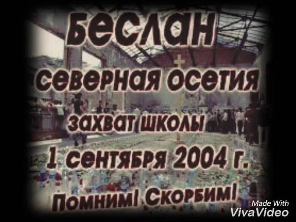 Беслан Северная Осетия 1 сентября 2004г захват школы