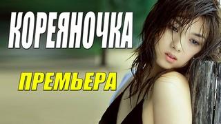 Любовь как в сказке!! - КОРЕЯНОЧКА - Русские мелодрамы новинки смотреть онлайн 2021