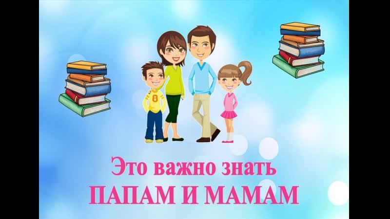 Виртуальная выставка Что важно знать мамам и папам