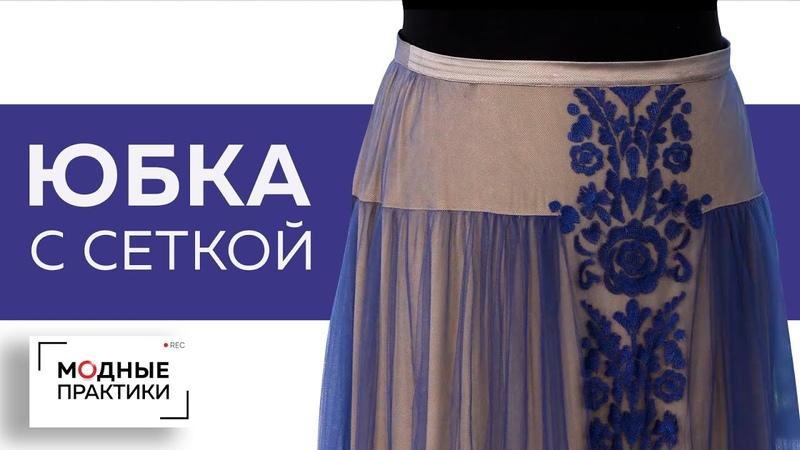 Длинная юбка с сеткой и вышивкой Нарядная юбка в пол из шелка с сеткой Обзор готового изделия