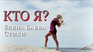 КТО Я?  #стихи Елена Баева