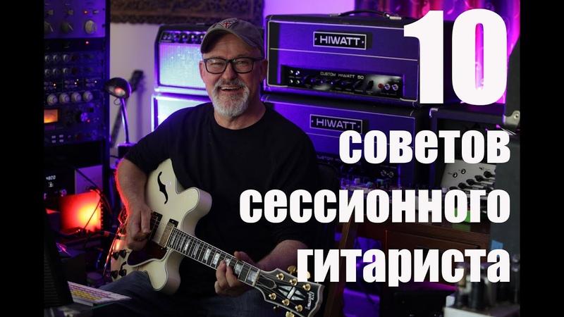 TIM PIERCE: 10 советов сессионного гитариста мирового уровня