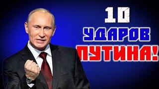 ВОТ план Путина, КАК сделать Россию великой!