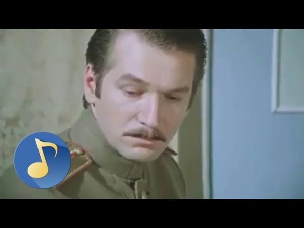 Романс Сержа из фильма Государственная граница 1980 88