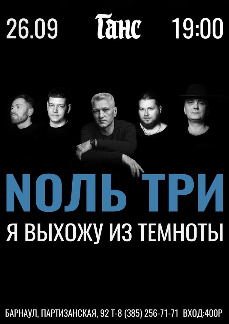 Афиша Барнаул Nоль Три 26 сентября в Барнауле