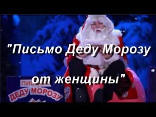 Письмо Деду Морозу от женщины. Читает Надежда Фесай, автор Галина Чёрная...