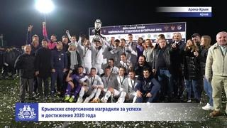 В Симферополе прошло торжественное мероприятие «Созвездие чемпионов»