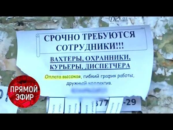 Как вербуют пенсионеров Вся подноготная Андрей Малахов Прямой эфир от 31 05 19