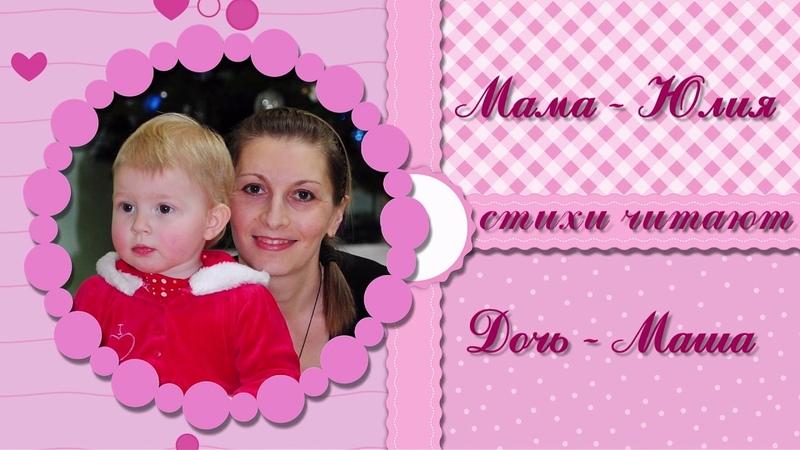 Ролик для конкурса Курские МАДОННЫ Для детского сада Номинация Мать и дитя особенная любовь
