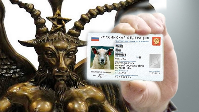 Электронный биометрический паспорт ID карта с 666 на лоб или палец с 2021 г всем