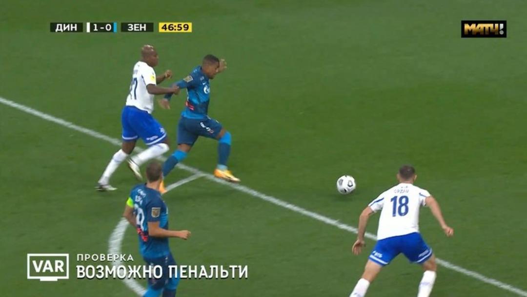 Динамо - Зенит, 1:0. Неназначенный пенальти на Малкоме