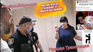 Чинуша на Нервах вызвала на меня Полицаев